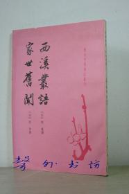 西溪丛语 家世旧闻(姚宽 陆游撰)中华书局1993年1版1印 唐宋史料笔记丛刊