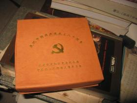 中国共产党建党80周年纪念摆盘
