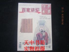 【期刊】百家讲坛 传奇故事 2014年第10期【第二周刊】