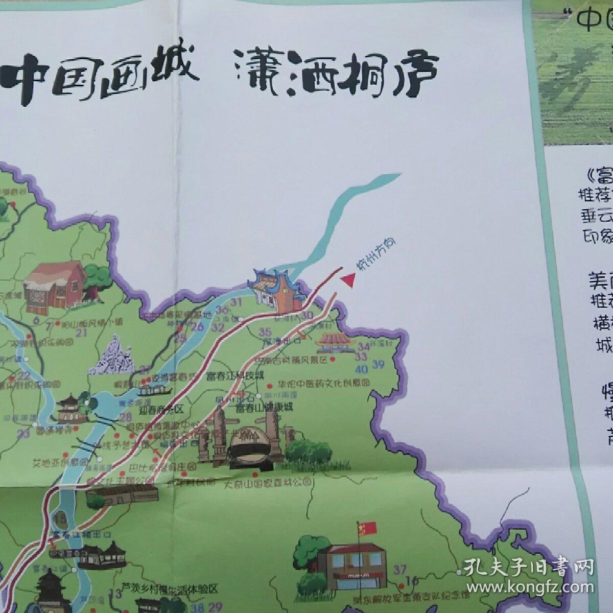浙江桐庐旅游手绘地图(全新有封套)中国画城潇洒桐庐