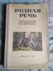 祖国语言 三年级 俄文 精装