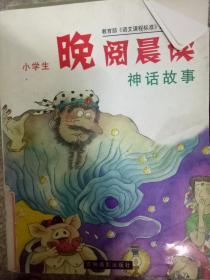 【现货~】小学生晚阅晨读  神话故事9787806067079