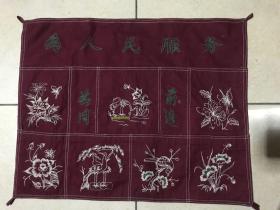 文革时期 手工刺绣 带小袋子 (收纳储物袋)