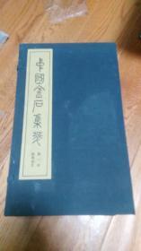 中国金石集萃第一函 商周金文(宣纸影印 全一函十封 )95年2印