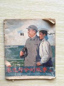 40开彩色连环画:朱总司令的故事:(三) a1