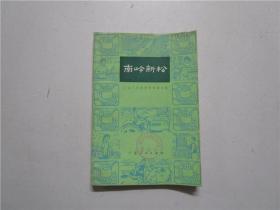 南岭新松(上海下乡知识青年散文集)