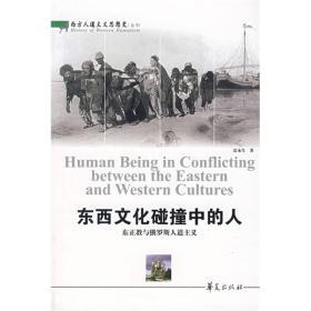 西方人道主义思想史丛书:东西文化碰撞中的人-东正教与俄罗斯人道主义