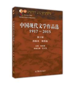 中国现代文学作品选1917—2015(第三版)(四卷本 第四卷)
