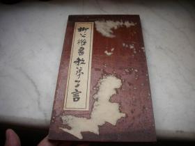 硬木板夹折叠装-武汉市古籍书店影印 (柳公权书教弟子言)!26/15厘米