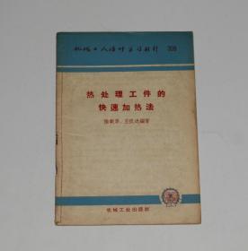 热处理工件的快速加热法  1958年