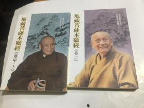 地藏菩萨本原经 【上中下卷】2本合让50元