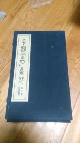 中国金石集萃第六函  石刻造像(宣纸影印 全一函十封 )95年2印