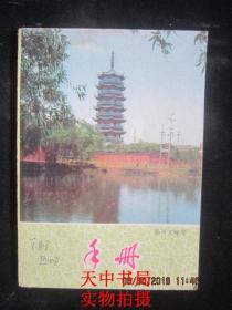 【笔记本】手册:扬州文峰塔【记录的理工笔记 】