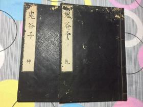 乾隆39年和刻本、唐 尹知章注《鬼谷子》2卷2册全、日本 皆川愿 考阅、95品