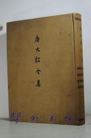 唐大诏令集(大16开漆布面精装)宋敏求编 商务印书馆1959年1版1印