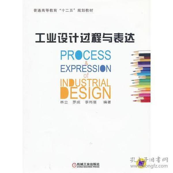 工业设计过程与表达