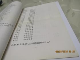 四川省第九届人民代表大会 资料13页  914