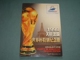 1998XVI法国世界杯特别纪念册 (原装国际版中文印刷,附卡二枚)大16开铜板纸全彩印