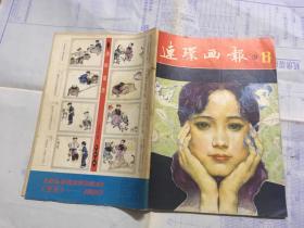 连环画报 1981 8