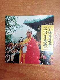 少林寺建寺1500年庆典(40开本画册)