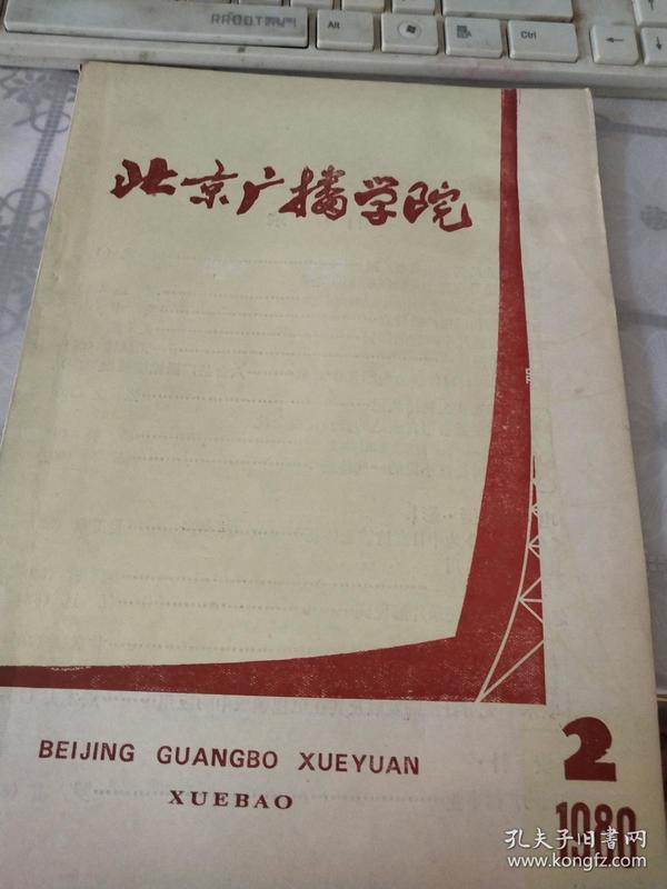 北京广播学院 学报(季刊) 1980年第2期 (总第4期)