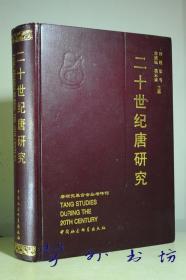 二十世纪唐研究(大16开精装)胡戟等主编 中国社会科学出版社 白化文藏书