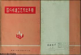 国外炼油工艺方法手册*