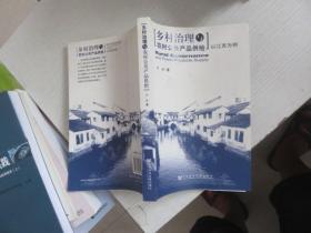 乡村治理与农村公共产品供给(以江苏为例) 签赠本