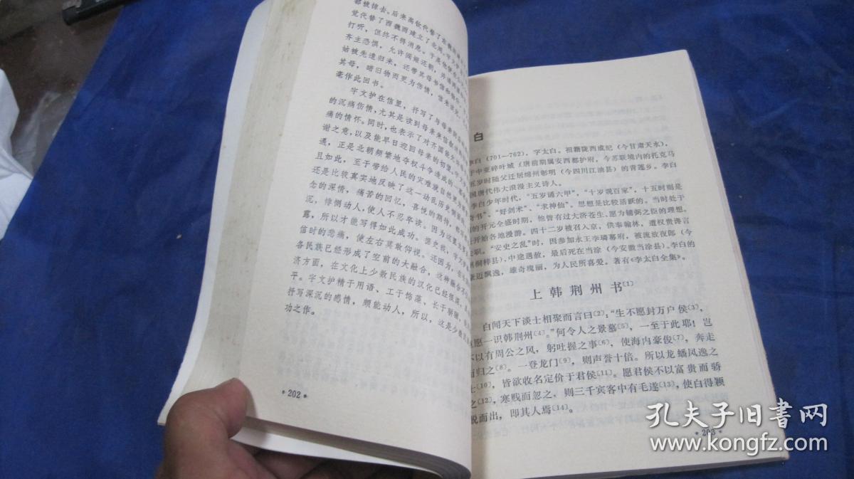 历代书信体散文译释图片