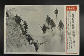 侵华史料《日军丸山部队猛攻湖北汉水一带》 东京日日新闻社 写真特报 黑白老照片一张 1939年5月17日 图为湖北 汉水作战的日军丸山部队士兵 右侧有事件详细说明 印刷品 单面