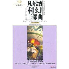 美冠经典书系·外国经典名著:凡尔纳科幻三部曲