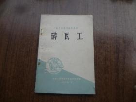 砖瓦工  9品  文革语录版  73年一版一印