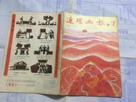 连环画报 1981 7