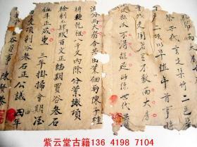 清;咸丰三年(1853年)民锲[租房协议]原始手稿  #4394