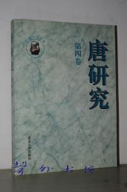 唐研究:第四卷第4卷(荣新江主编)北京大学出版社