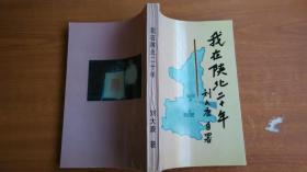 我在陕北二十年(签赠本)