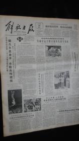 【报纸】解放日报 1983年9月20日【五届全运会群众体育先进受表彰】【万里同志视察崇明岛】【本市各界人士联欢迎中秋】