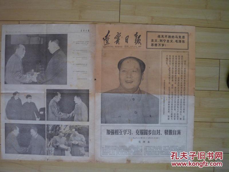 辽宁日报  1977年9月9日 第8384期   货号3