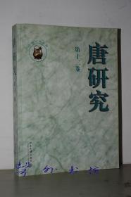 唐研究:第十二卷第12卷(荣新江主编)北京大学出版社