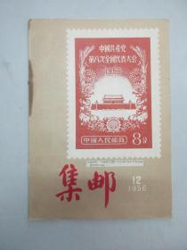 《集邮》1956年第12期 (总第24期)人民邮电出版社 16开16页