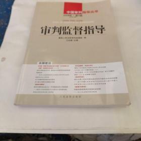 中国审判指导丛书:审判监督指导(2008年第3辑总第25辑)