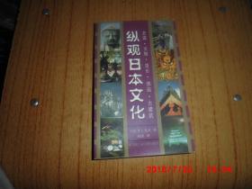 纵观日本文化:史迹*文物*货币*佛庙*古建筑