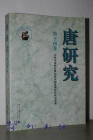 唐研究(第十四卷第14卷):天圣令及所反映的唐宋制度与社会研究专号 荣新江主编 北京大学出版社