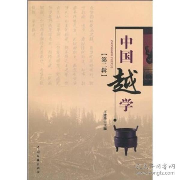 9787505966680中国越学(第2辑)
