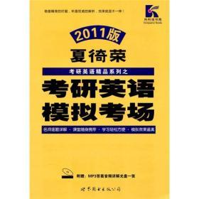 2011版考研英语模拟考场