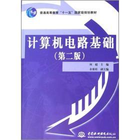 """计算机电路基础(第2版)/普通高等教育""""十一五""""国家级规划教材"""