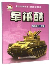 军械酷·步兵伴侣·战车(彩绘版)