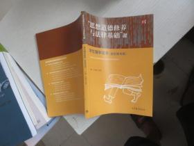 《思想道德修养与法律基础课-学生辅学读本-(高职高专版) 专版