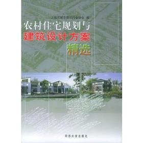 农村住宅规划与建筑设计方案精选