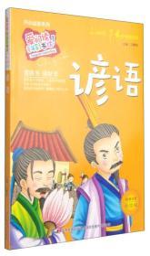 爱阅读童年彩书坊·开心益智系列:谚语(标准注音彩绘版)